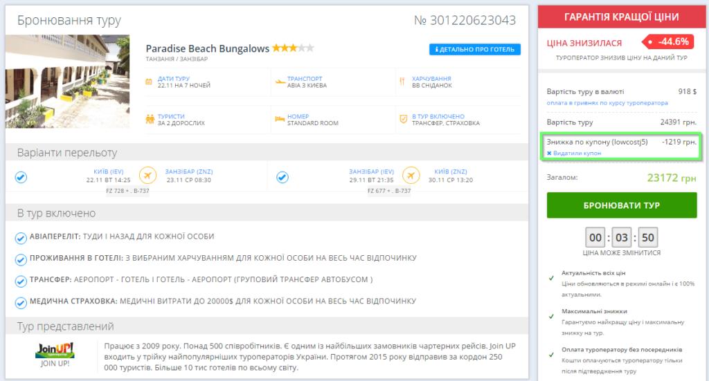 2016-11-09-01_05_54-paradise-beach-bungalows-3_-tanzaniya-_-zanzibar-918-za-2-doroslyh-misto-trave