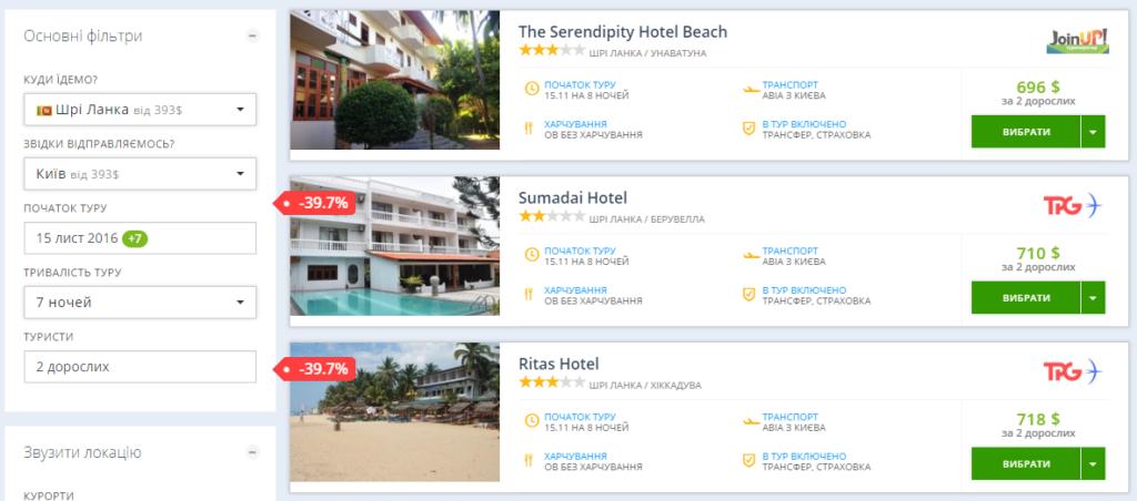 Авиабилеты на Шри-Ланку из Киева + 8 ночей в отеле за 350$!