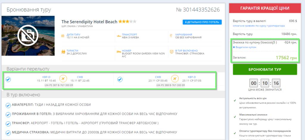 2016-11-11-11_28_01-the-serendipity-hotel-beach-3_-shri-lanka-_-unavatuna-696-za-2-doroslyh-misto