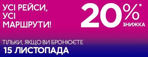 Лоукост Wizz Air предлагает 20% скидки на все рейсы для всех!