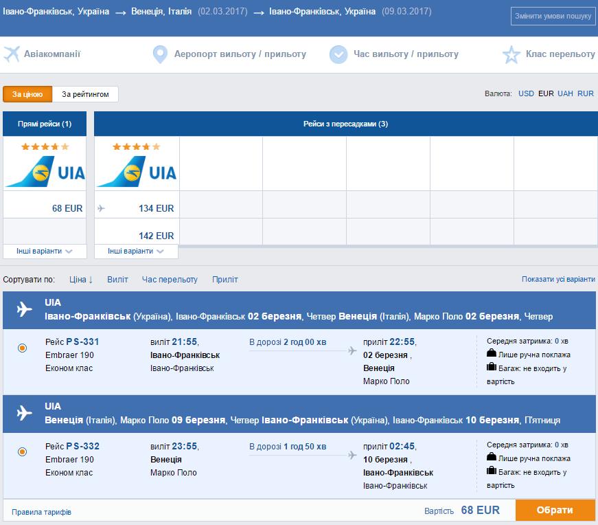 Авиабилеты в Венецию из Ивано-Франковска от 68€ в две стороны!