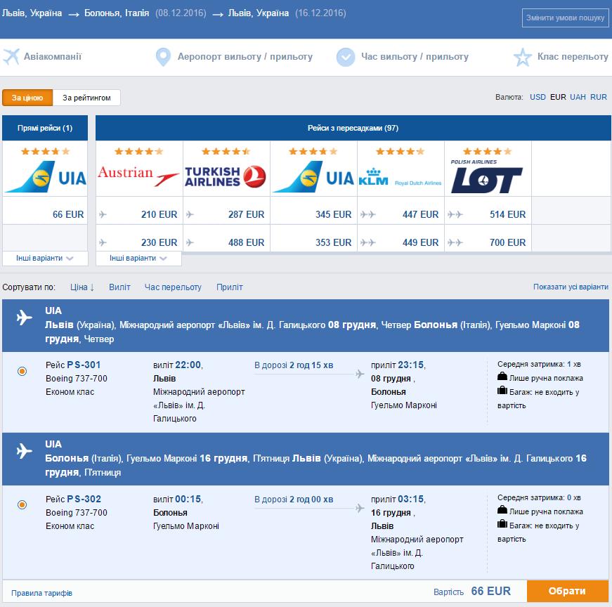 Хит! Авиабилеты Львов – Болонья от 66€ в две стороны!