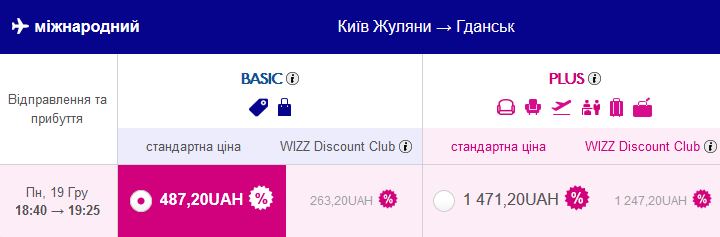 2016-11-21-16_35_50-wizz-air