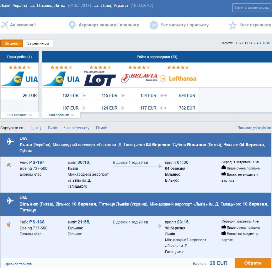 Самые дешевые авиабилеты между Львовом и Вильнюсом - 26€ в две стороны!