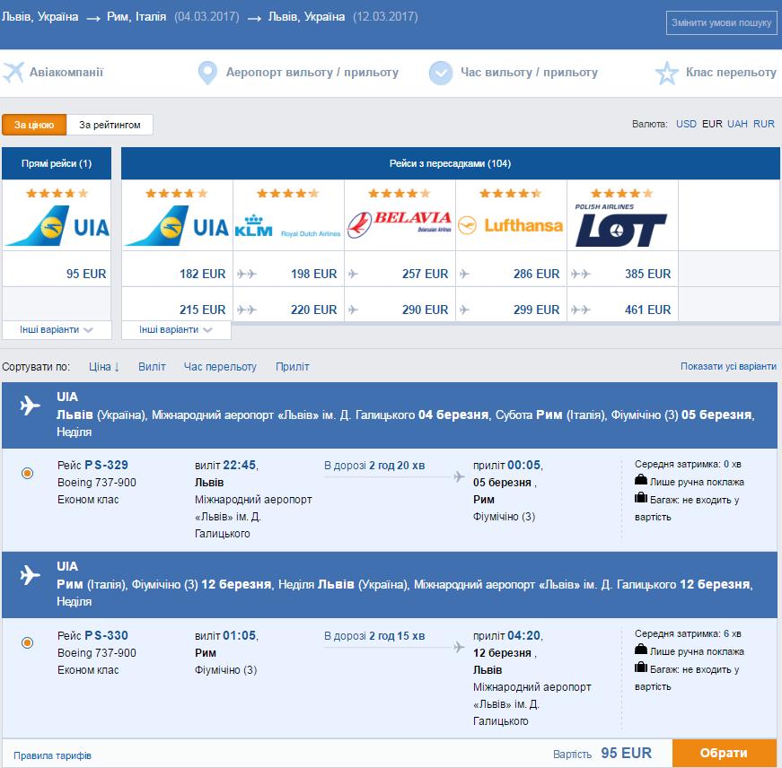 Билеты на самолет Львов - Рим от 95€ в две стороны! -