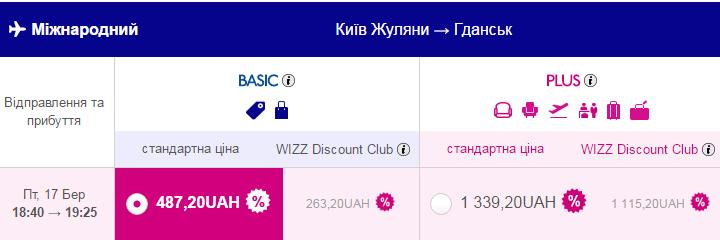 2016-11-26-12_31_38-wizz-air