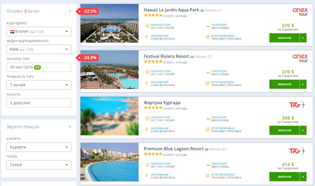Египет из Киева: перелет + 7 ночей в 5***** отели AI – 185$!