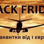Черная п'ятниця! Подборка акционных распродаж авиабилетов!