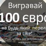 Выигрывай 100 евро за Like на любой перелет! —