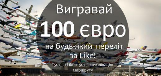 вигравай 100 євро на авіаквитки