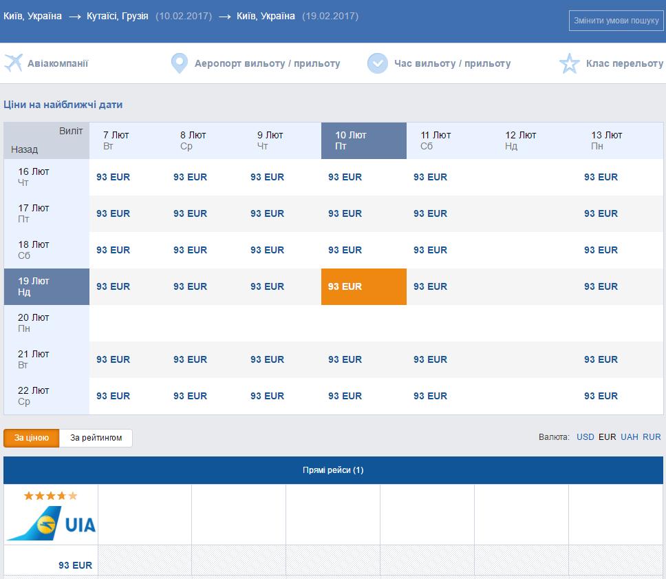 Киев - Кутаиси - Киев авиабилеты от 93 евро в две стороны!