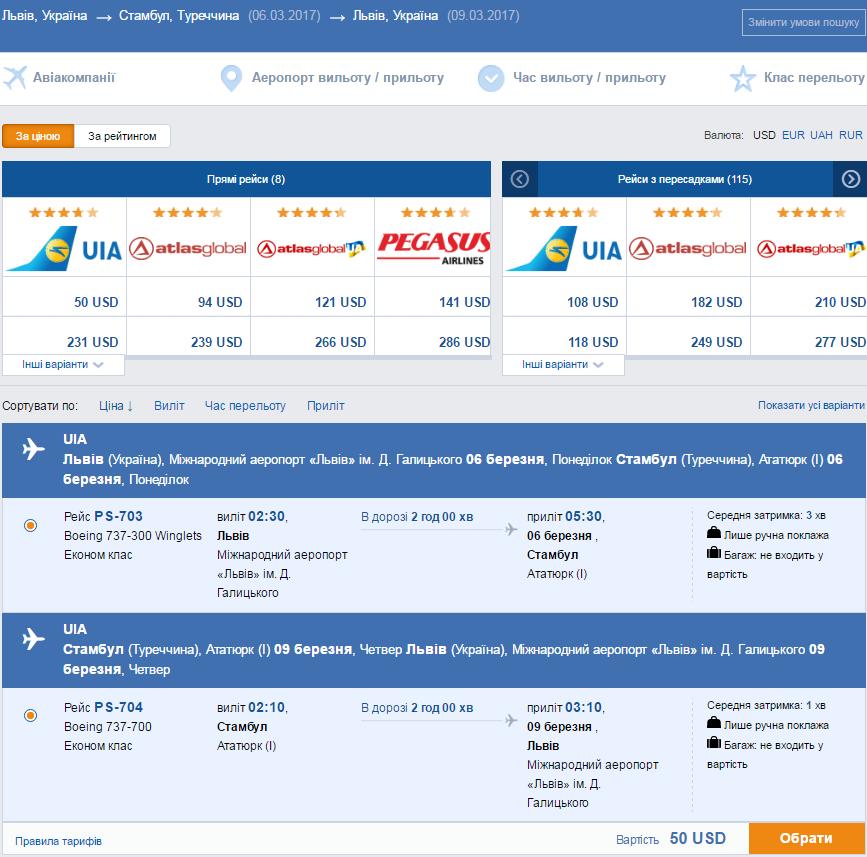 Дешевые авиабилеты Львов - Стамбул от 50$ в две стороны!