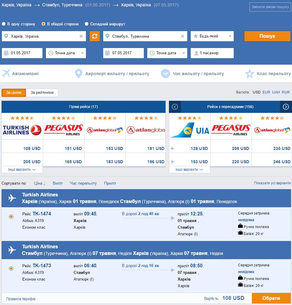 Turkish Airlines открывает новый рейс Харьков - Стамбул!