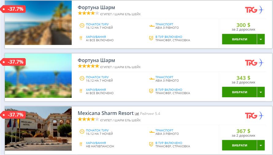 дешеві тури в Єгипет