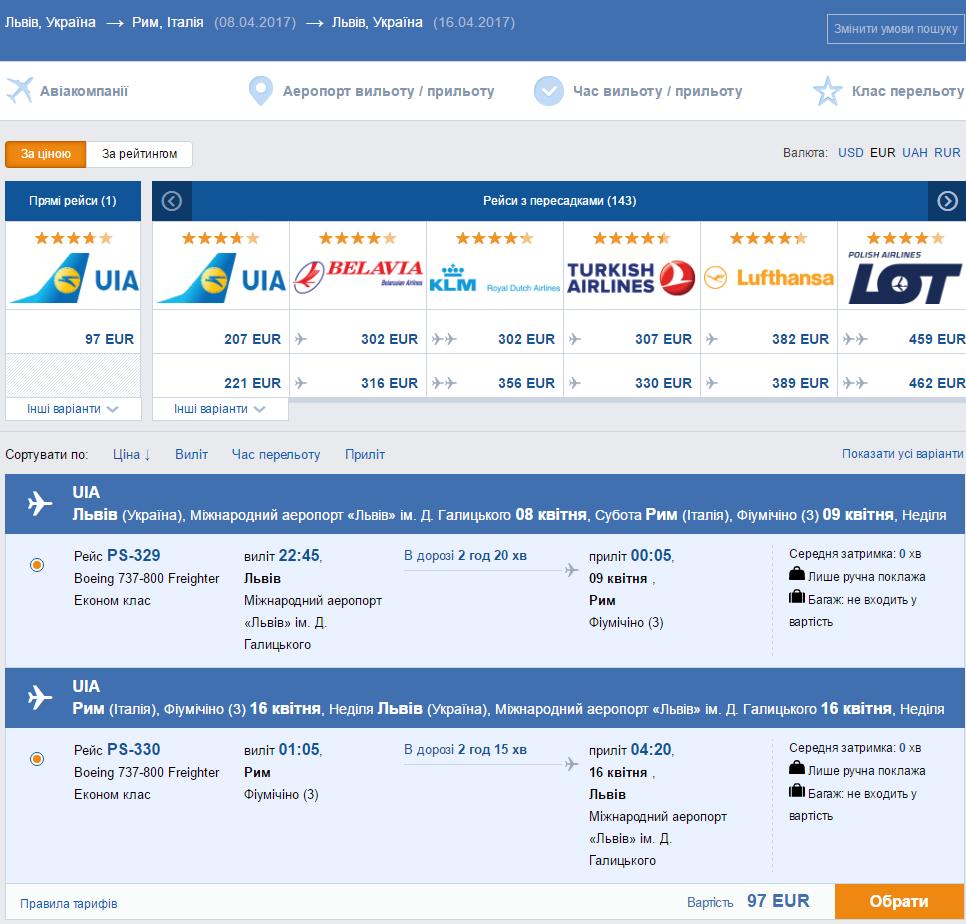 Авиабилеты в Рим из Киева и Львова от 97€ в две стороны!