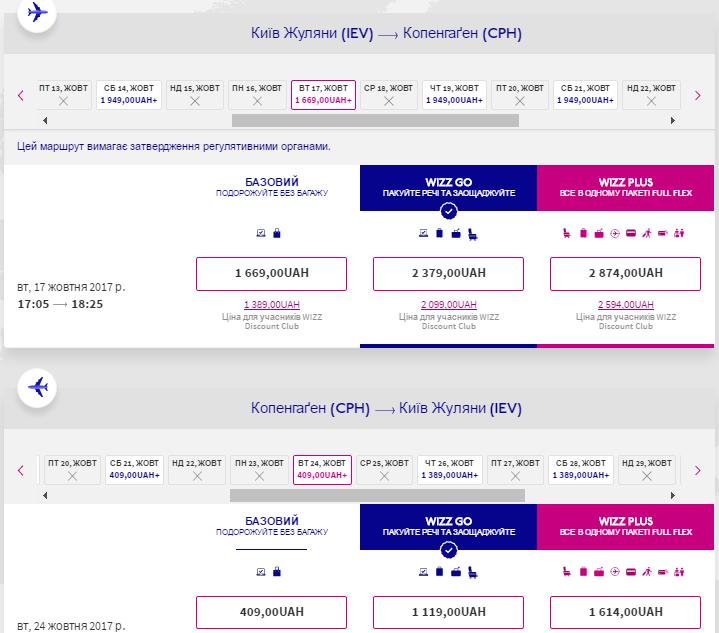 Wizz Air открывает новые рейсы из Киева в Копенгаген и Нюрнберг! -