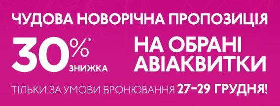 Wizz Air - скидка 30% на избранные рейсы для всех!