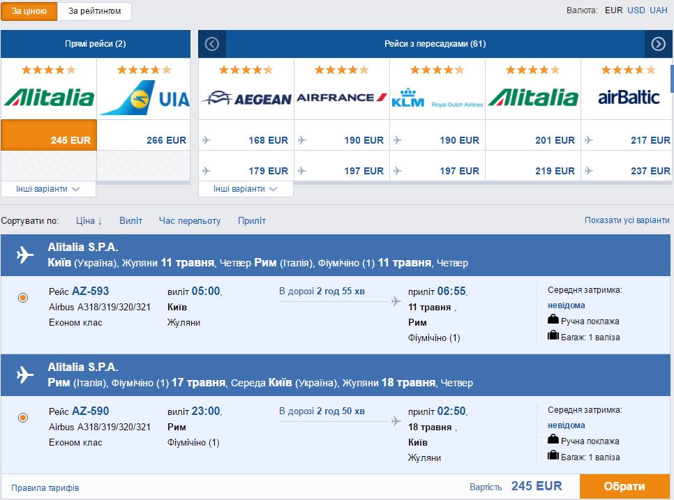 Alitalia в 2017 году откроет ежедневные рейсы Киев - Рим!