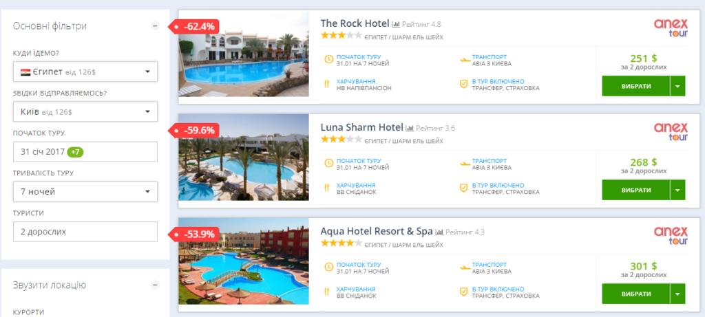 дешевий тур в єгипет