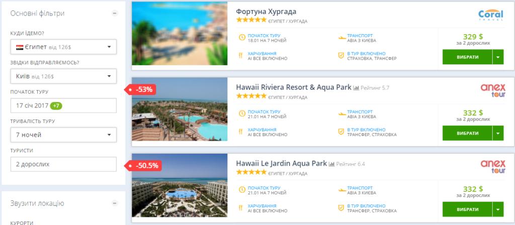 дешеві готелі 5 зірок