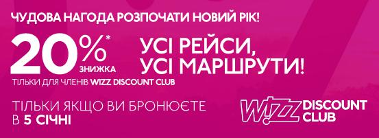 20% скидки от Wizz Air на все рейсы!