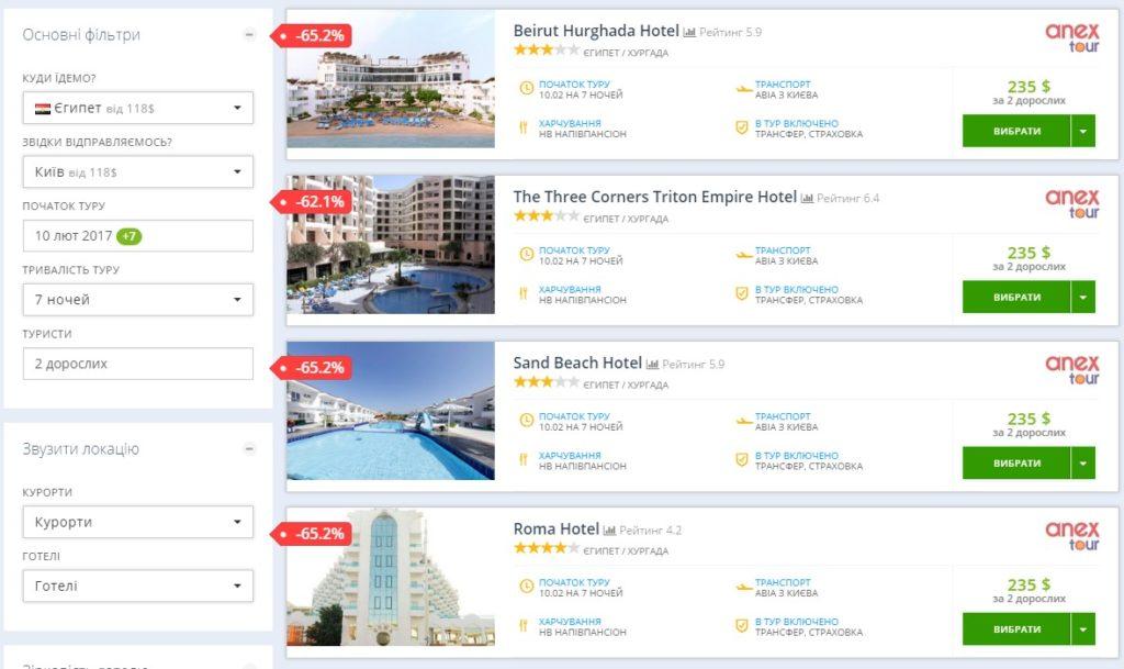 дешеві тури і єгипет онлайн