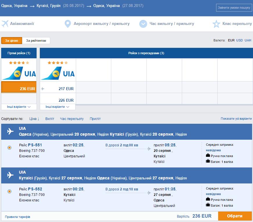 МАУ откроет прямой рейс Одесса - Кутаиси! Билеты уже в продаже!