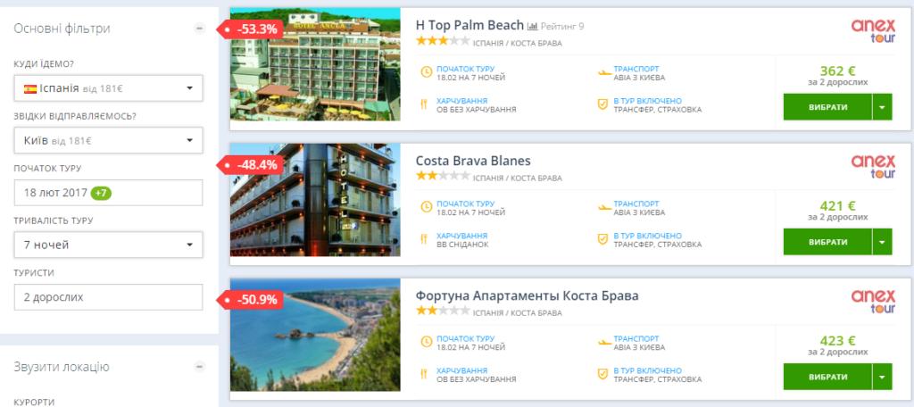 Авиабилеты в Испанию из Киева + 7 ночей в отеле - все за 181€!