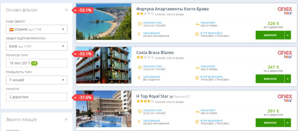 Авиабилеты из Киева в Барселону + 7 ночей в отеле=все вместе за 163€ с человека!