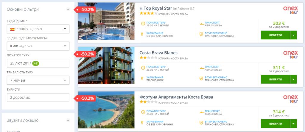 Тур в Испанию за 152€ с человека: перелет + 7 ночей в 4-звездочном отеле!