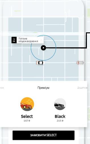 Uber вже у Львові: які тарифи фото