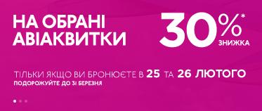 Wizz Air - 30% скидки на избранные рейсы для всех! -