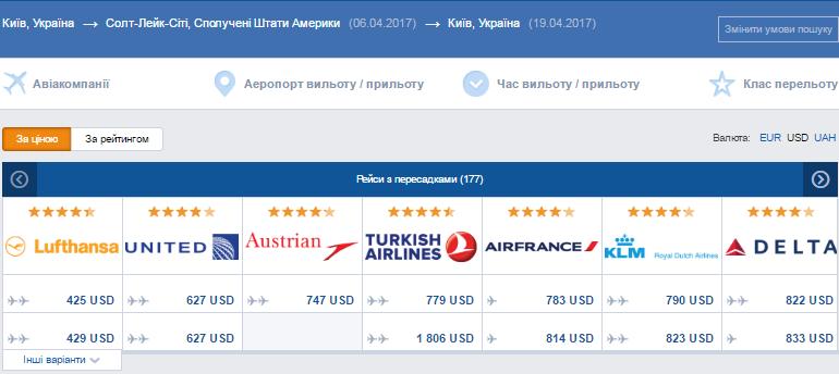 Дешевые авиабилеты из новосибирска в москву август