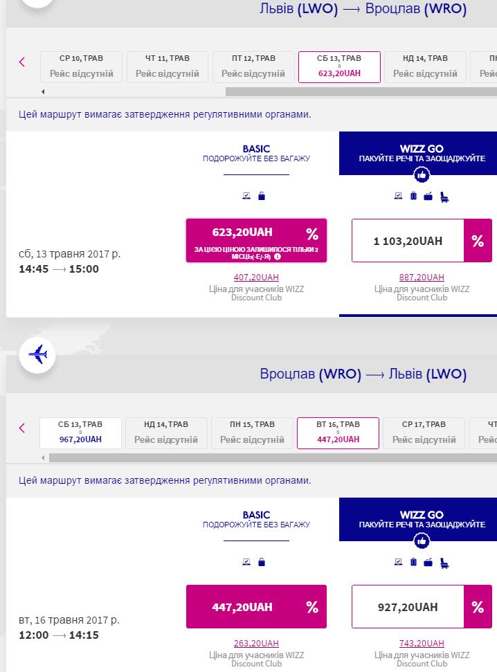 Wizz Air: 20% скидки на все рейсы для всех! -