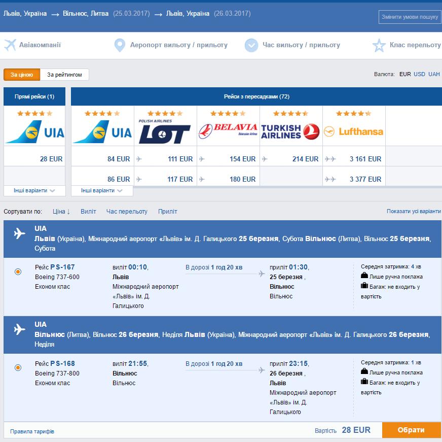 Из Львова в Вильнюс за 28 евро в две стороны! -