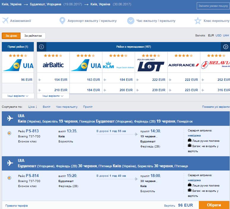 МАУ открывает новые рейсы из Киева в Будапешт! -