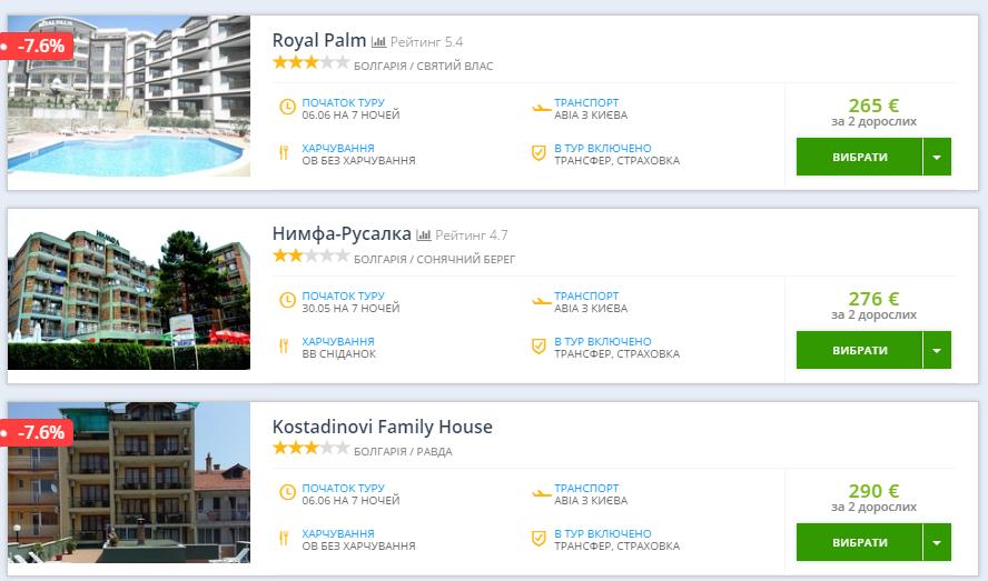 дешеві тури в болгарію