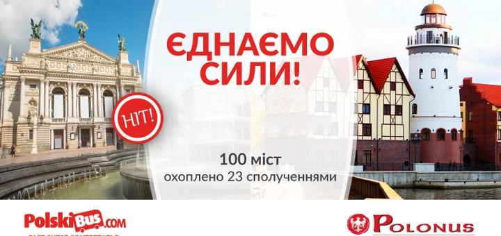 PolskiBus открывает продажу билетов на дополнительные рейсы со Львова! -