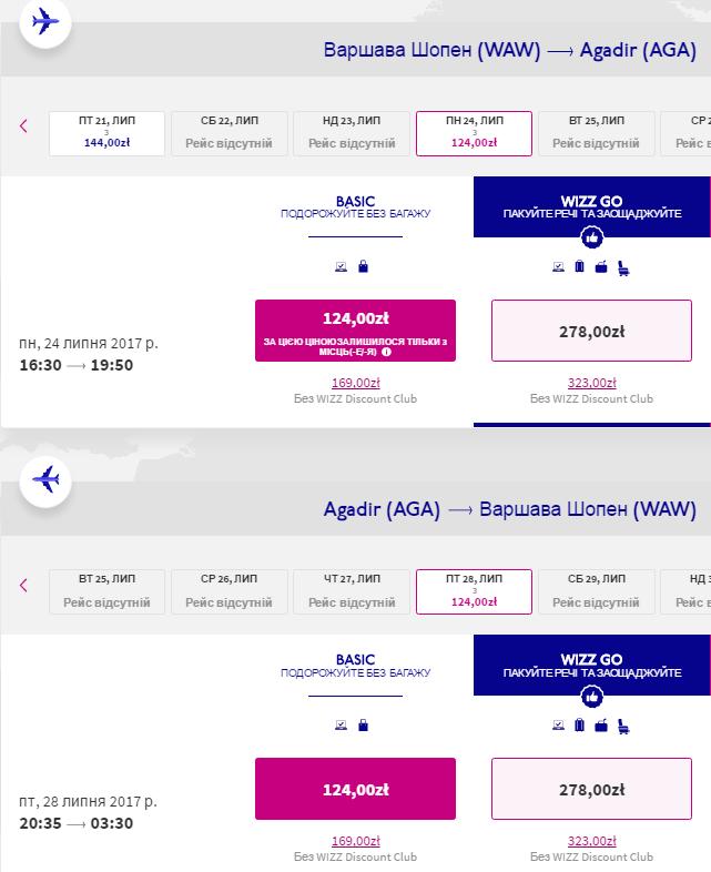 Wizz Air открывает прямые рейсы из Варшавы в Марокко! -