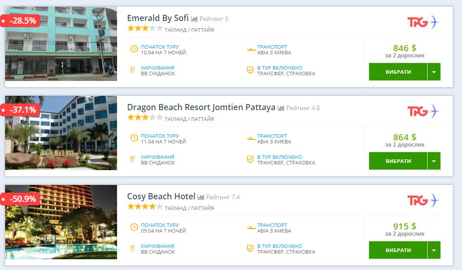 дешевий тур таїланд