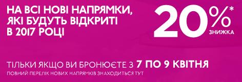Wizz Air: 20% скидки на все новые рейсы для всех! Билеты в Украину от 271 грн! -