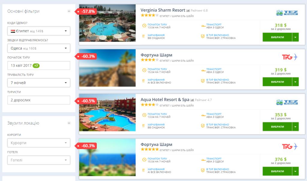 дешеві тури єгипет