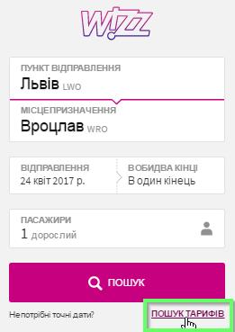 Wizz Air: из Львова во Вроцлав на самолете от 279 грн для всех! -