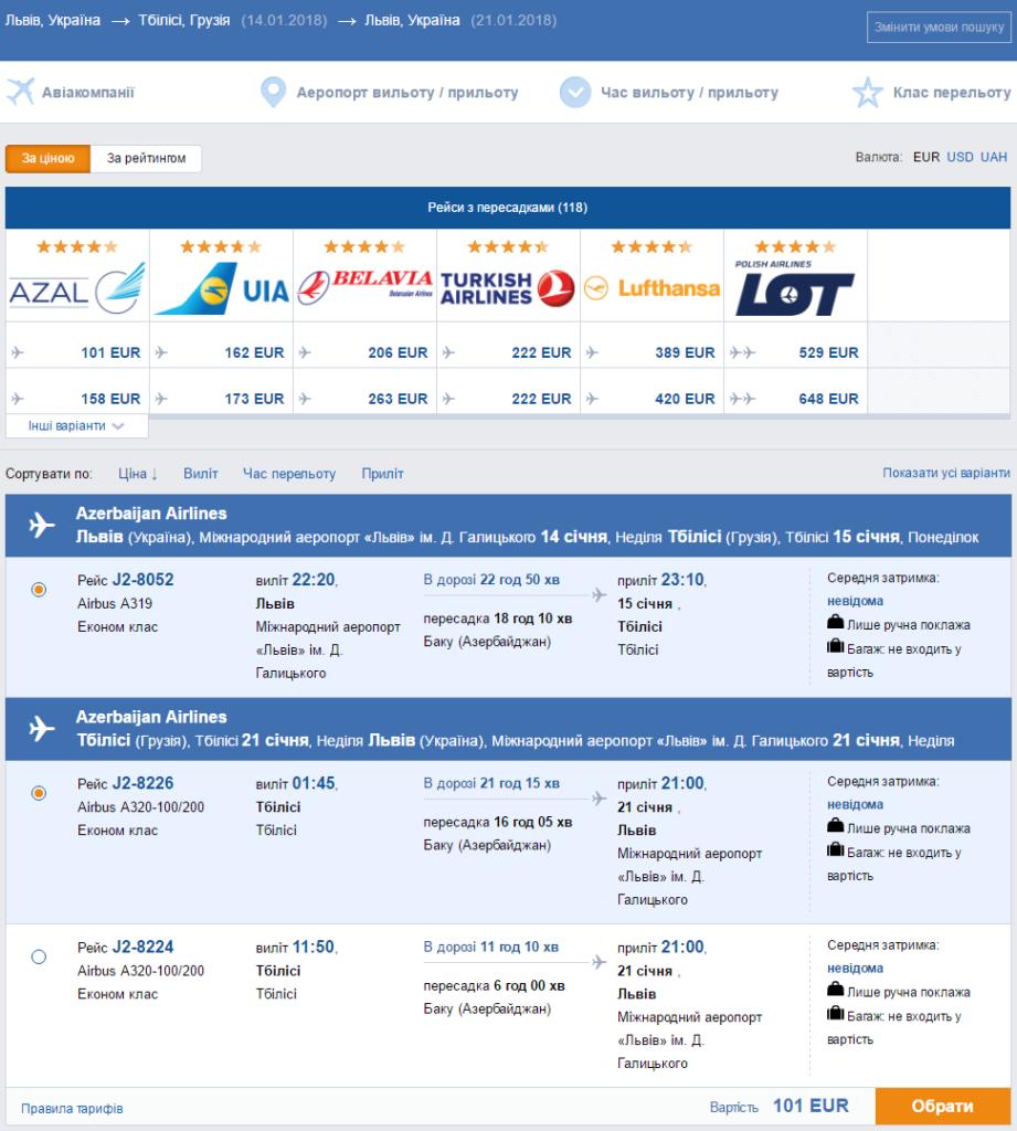 Авиабилеты Львов - Тбилиси - Львов от 101€ в две стороны!