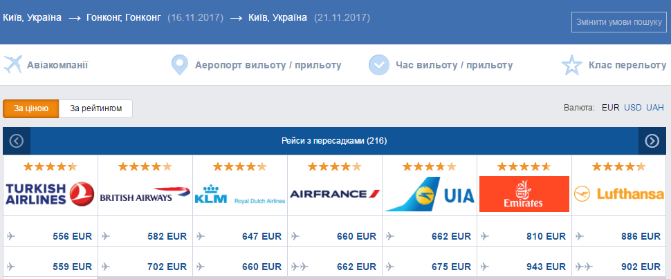 Turkish Airlines: Гонконг из Киева от 556€, из Львова - 599€, из Варшавы - 430€ в две стороны! -