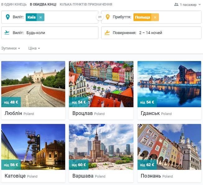 Дешевые авиабилеты из Киева в Люблин, Варшаву, Гданьск, Вроцлав, Катовице от 48€ в две стороны!