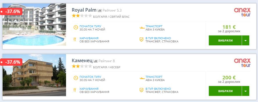Супер дешевые авиатуры в Болгарию от 90€ с человека!