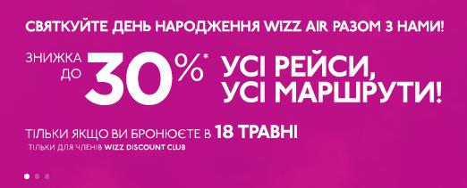 Wizz Air: 30% скидки по случаю дня рождения компании! -