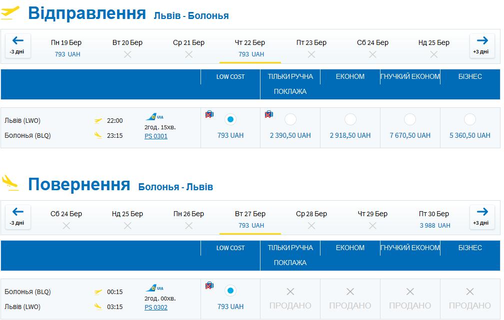 Спецпредложения на дешевые авиабилеты по России