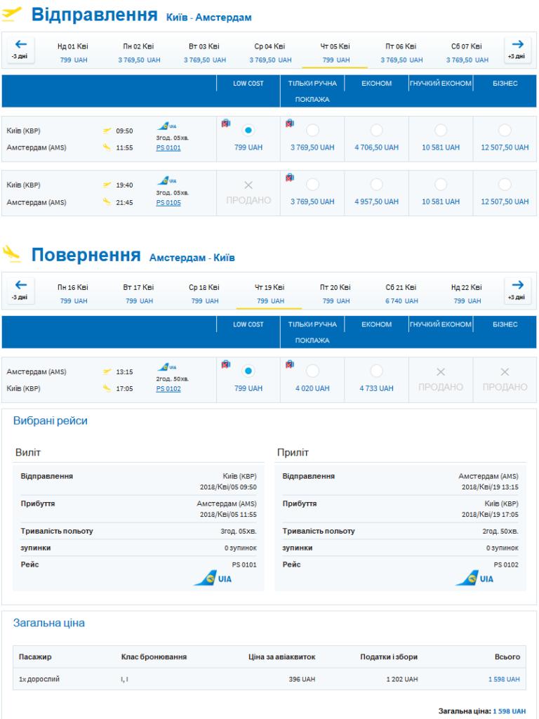 Дешевые авиабилеты Киев - Амстердам от 1598 грн в две стороны!